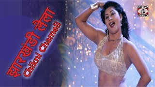 Jharkhandi Laila Chikni Chameli - Nagpuri Item Song  2018 | Sadri Movie - Mahuaa | Gloory Mohanta