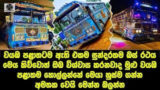 Sada rajini leyland bus the only beautiful bus in the north west