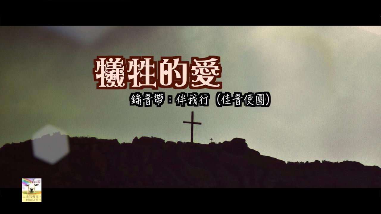 【青草原詩歌】犧牲的愛(粵)錄音帶轉錄