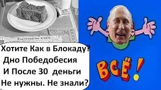 ПОСЛЕ 30 ЛЕТ РОССИЯНАМ ДЕНЬГИ НЕ НУЖНЫ - НОВЫЕ ПЕРЛЫ СЛУГ НАРОДА