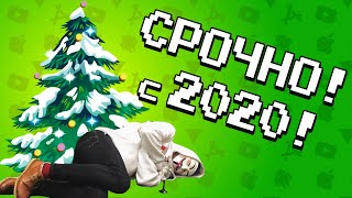 НОВОГОДНЕЕ ПОЗДРАВЛЕНИЕ С НОВЫМ 2020 ГОДОМ от Агент 3310