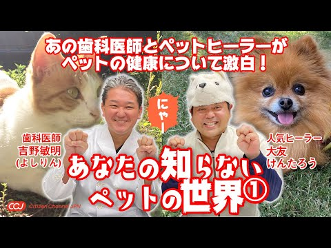 【吉野敏明先生&大友けんたろう先生】氣やエネルギーとメタトロンの共通点!ペットの気持ちを読み解くには…?