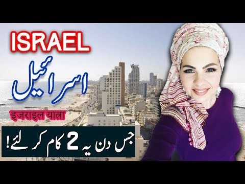 Travel To israel | israel History Documentary in Urdu And Hi
