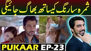 Pukaar Episode 23 |  Teaser Promo Review | Top Pakistani ARY Digital Drama #MRNOMAN