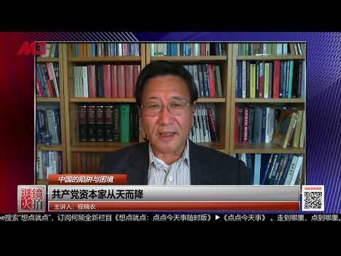 程晓农:共产党资本家从天而降(中国的陷阱与困境|20190709第23集)