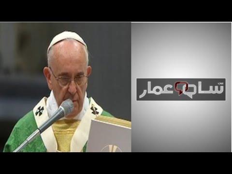 بين سام وعمار: بابا الفاتيكان يعيد إثارة الجدل بعد دعوته للزواج المدني للمثليين