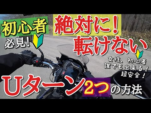 バイク、Uターンのコツ。絶対に転倒しない2つのやり方。