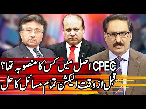Kal Tak with Javed Chaudhry - Pervez Musharraf  Special Interview - 12 December 2017 | Express News