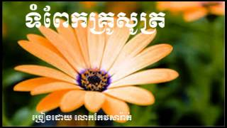 Keo Sarath tom pek kru sot , mp3 , song , កែសារ៉ាត់ ទំពែកគ្រូសូត្រ
