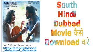 South Hindi Dubbed Movies Kaise Download Kare