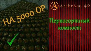 ArcheAge 4.0 На 5000 очков работы: Первосортный компост ТОП Заработок?