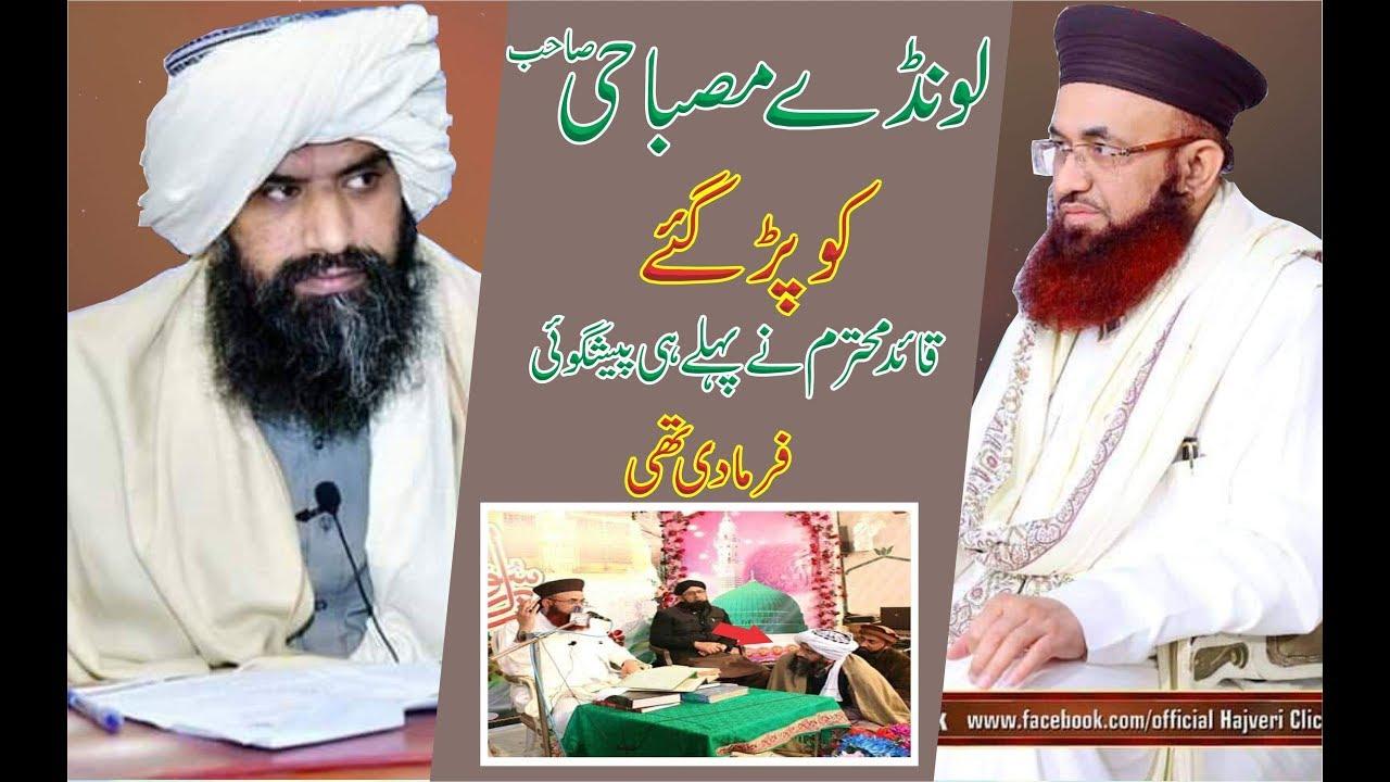 Dr suleman misbahi ke bare ki gi peshghoi Dr ashraf asif jalali || #powerofislam