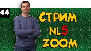 #44 Тренировка NL5 ZOOM. ч.3. Прямой эфир