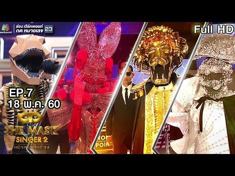 THE MASK SINGER หน้ากากนักร้อง 2   EP.7   Group C   18 พ.ค. 60 Full HD
