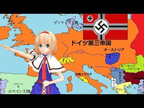 【Hoi4】世界一の国家になってやる!(ドイツ第三帝国プレイ)part2