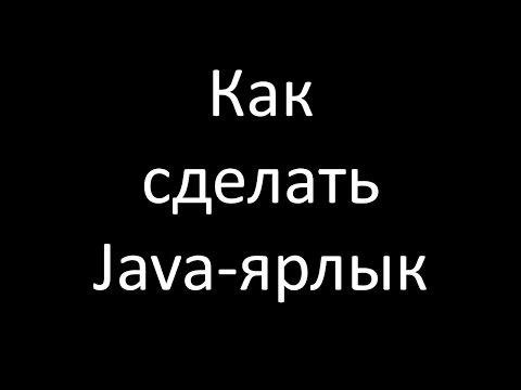 Как сделать запускаемый Java-файл или Java-ярлык