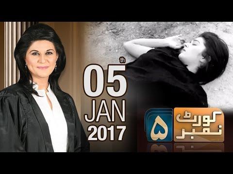 Dulhan Ka Qatil Kaun? | Court Number 5 | SAMAA TV | 5 Jan 2017