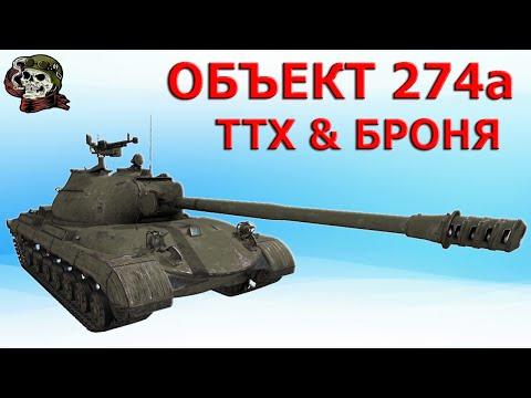 ОБЗОР: Объект 274а ТТХ и Броня WOT│Новый марафон ВОТ│Полярная охота World of Tanks