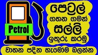 පෙට්රල් ගහල සල්ලි ඉතුරු කරමු How To Save Petrol by RodaHathara.com