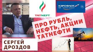 Сергей Дроздов - Про рубль, нефть и акции Татнефти