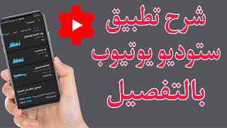 شرح تطبيق ستوديو يوتيوب بالتفصيل من الهاتف | YouTube Studio screenshot 3