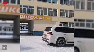 На территории школы припарковался лексус, местные жители возмущены