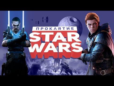 Игры по «Звёздным войнам», которых никогда не будет