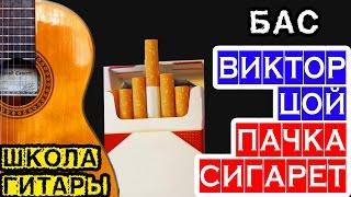 Пачка сигарет бас — басовая партия на гитаре — школа гитариста