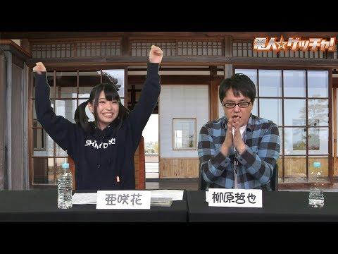 『アニチャ! ゲスト:亜咲花』(2018年2月1日放送分)