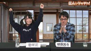 高校生アニソンシンガー亜咲花 待望の4thシングルはテレビアニメ「ゆる...