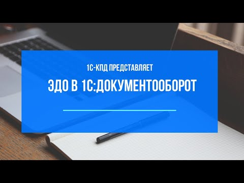 223 - ЭДО в 1С:Документооборот