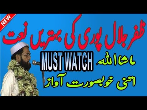 New Beautiful Naat Sharif Main Darood e Mustafa se By   Zafar Jalalpuri   Naat e Nabi Old Naat