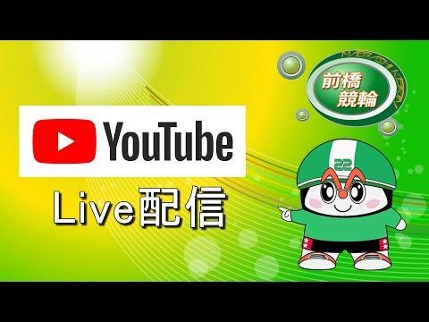 前橋競輪場 Live配信
