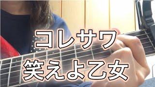 コレサワ 笑えよ乙女.