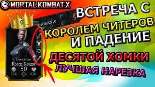 КОРОЛЬ ЧИТЕРОВ ПАДЕНИЕ ДЕСЯТОЙ ХОМКИ ЛУЧШАЯ НАРЕЗКА ЖЕСТЬ Mortal Kombat X mobile ios