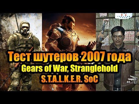 Тест шутеров 2007 года #2. Gears Of War, Stranglehold, Bioshock, S.T.A.L.K.E.R. SoC, Ghost Recon AW2