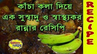 Recipe with Raw Banana   কাঁচা কলার স্বাস্থ্যকর ও সুস্বাদু সহজ রেসিপি