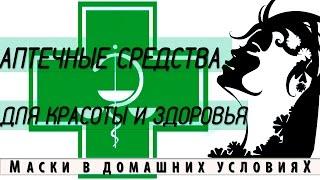 Аптечные средства для красоты и здоровья