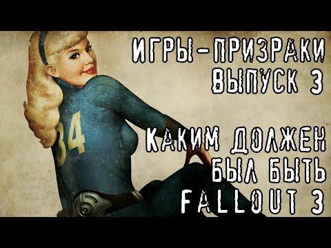 Игры-Призраки, выпуск 3 - Fallout 3