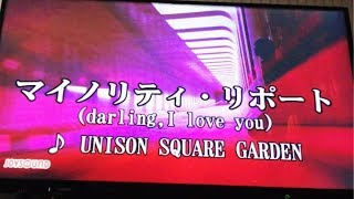 UNISON SQUARE GARDEN - マイノリティ・リポート (darling, I love you)