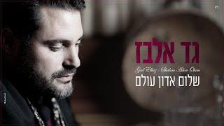 גד אלבז - שלום אדון עולם Gad Elbaz – Shalom Adon Olam