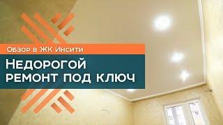 Ремонт квартиры ДЕШЕВО и КРАСИВО! | ЖК