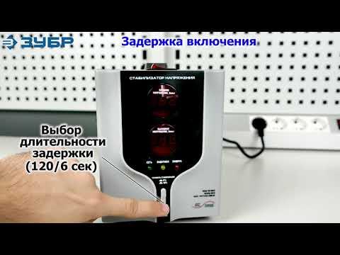 Стабилизатор напряжения АС 1000 ЗУБР 59375 1