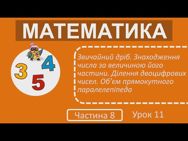 3 клас. Математика. Звичайний дріб. Знаходження числа за величиною його частини. Ділення двоцифрових чисел. ОбꞋєм прямокутного паралелепіпеда.
