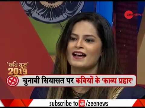 Kavi Yudh: Special poetic war between poets on 2019 Lok Sabha Polls