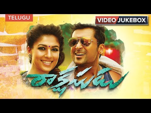 Rakshasudu Video Songs | Telugu Jukebox | Suriya, Nayanthara, Yuvan Shankar Raja, S. S. Thaman