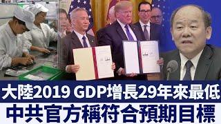 大陸去年GDP增長6.1% 29年來最低 中共官方稱符合預期目標|新唐人亞太電視|20200120