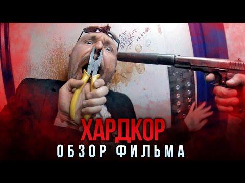 Хардкор - Первый в мире боевик от первого лица (Обзор)