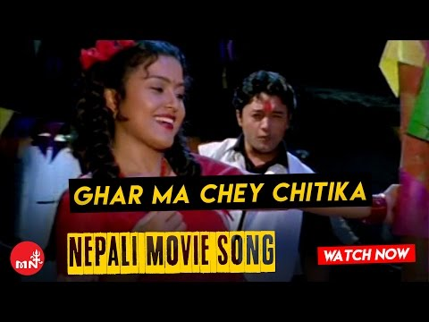 Ghar Ma Che Chitika (Official Video) - Mitini || Nepali Hit Movie Song