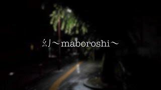 【MV】幻〜maboroshi〜/ルーク